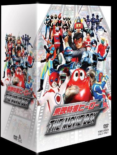 東映特撮ヒーロー THE MOVIE BOX【初回生産限定】 [DVD]