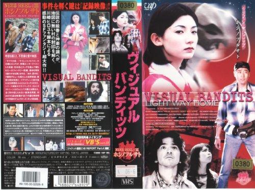 ヴィジュアル・バンディッツ NEWS REEL:III「ホシノフルサト」 [VHS]