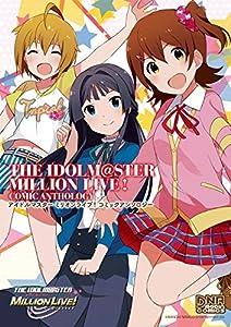 アイドルマスター ミリオンライブ!  コミックアンソロジー (IDコミックス DNAメディアコミックス)