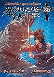 死がふたりを分かつまで(25) (ヤングガンガンコミックス)