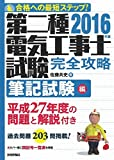 2016年版 第二種電気工事士試験 完全攻略 筆記試験編