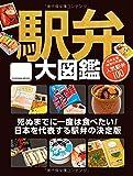 駅弁大図鑑 (扶桑社ムック)