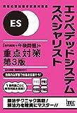 エンベデッドシステムスペシャリスト 「専門知識+午後問題」の重点対策 第3版 (重点対策シリーズ)