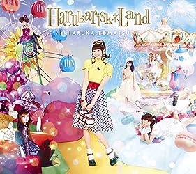 Harukarisk*Land(初回生産限定盤)