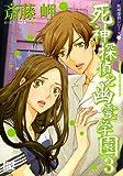 死神探偵と幽霊学園 3 (バーズコミックス)