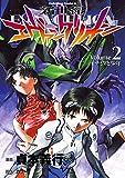 新世紀エヴァンゲリオン(2)<新世紀エヴァンゲリオン> (角川コミックス・エース)
