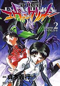 新世紀エヴァンゲリオン(2) 角川コミックス・エース