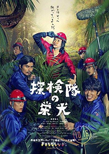 探検隊の栄光 Blu-ray 豪華版