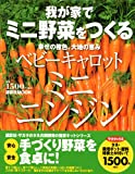 我が家でミニ野菜をつくる No.2 ベビーキャロット (講談社MOOK)