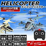 STARDUST ラジコン ヘリコプター 4hc ジャイロ搭載 ラジコンヘリ 室内 RCヘリコプター LEDライト搭載 前後 左右 上下 旋回 (ブルー) SD-HERI5015-BL