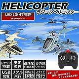 STARDUST ラジコン ヘリコプター 4hc ジャイロ搭載 ラジコンヘリ 室内 RCヘリコプター LEDライト搭載 前後 左右 上下 旋回 (カーキ) SD-HERI5015-KA