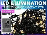 イルミネーション LED イルミ すだれ ナイアガラ 200球 シャンパン 装飾 Xmas 防雨型