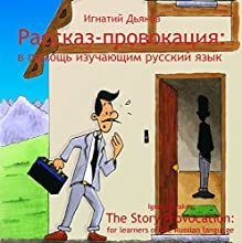 Rasskaz-provokatsiya (The Story Provocation): For learners of the Russian language (Yes, Yes, for You Too!) Audiobook by Mr Ignaty Dyakov Narrated by Ignaty Dyakov