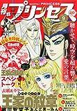 プリンセス 2015年 09 月号 [雑誌]
