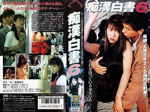 痴漢白書6 [VHS]