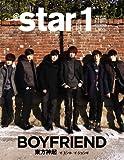 アットスタイル(@star1)-特別撮り下ろし日本版-(FtoF2013年2月号別冊)