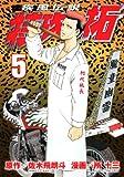 疾風伝説 特攻の拓(5) (ヤングマガジンコミックス)