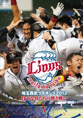 埼玉西武ライオンズ2013 骨太な男たちの熱き戦い [DVD]