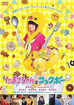 たまこちゃんとコックボー [DVD]