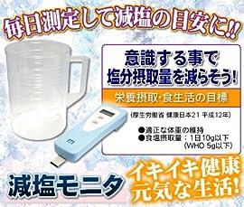 塩分摂取量簡易測定器(減塩モニタ) KME-03