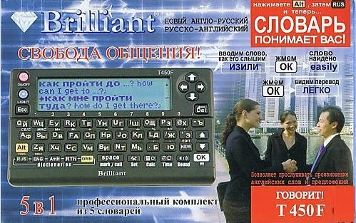 Brilliant T450F - Russian and English Bidirectional Electronic Dictionary Translator (English Talking Dictionary)