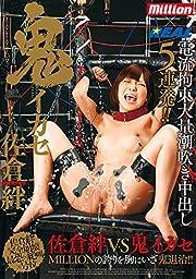 鬼イカセ 佐倉絆 ケイ・エム・プロデュース 【AVOPEN2015】 [DVD]