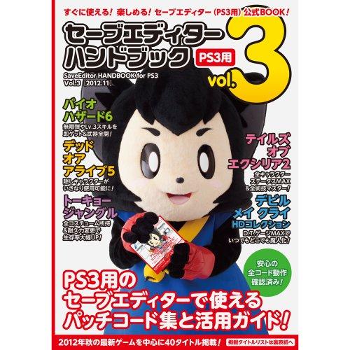 セーブエディターハンドブック Vol.3 (PS3用)