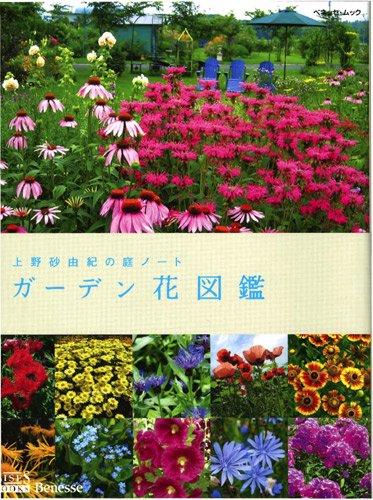 上野砂由紀の庭ノート ガーデン花図鑑