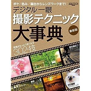 デジタル一眼 撮影テクニック大事典 最新版 学研カメラムック [Kindle版]