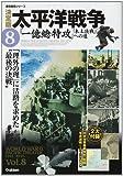 決定版 太平洋戦争⑧「一億総特攻」~「本土決戦」への道