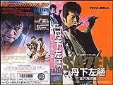 丹下左膳・百万両の壺[VHS](2004)◆豊川悦司/和久井映見/武井証