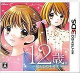 12歳。 ~ほんとのキモチ~ 【Amazon.co.jp限定】12歳。&ドーリィカノン オリジナルクリアファイル 付
