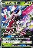 ポケモンカードゲーム サン&ムーン ラランテスGX(RR) / コレクション ムーン(PMSM1M)/シングルカード