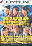 DOMMUNE オフィシャルガイドブック2 (DOMMUNE BOOKS 0006)___KAWADE夢ムック