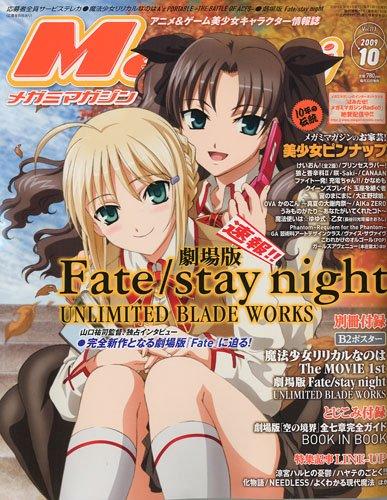 Megami MAGAZINE (メガミマガジン) 2009年 10月号 [雑誌]