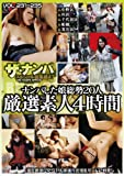 ザ・ナンパスペシャル総集編47 [DVD]