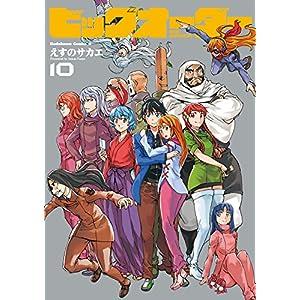 ビッグオーダー(10)<ビッグオーダー> (角川コミックス・エース)