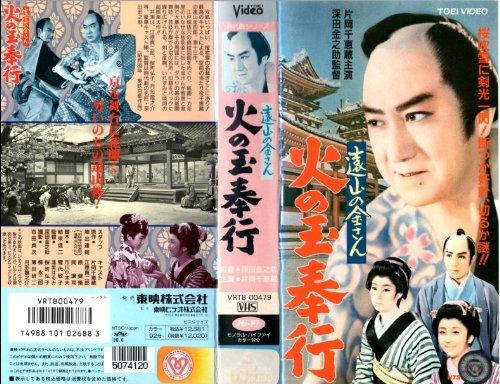 遠山の金さん~火の玉奉行~ [VHS]