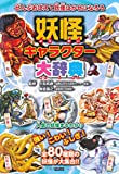 【Amazon.co.jp限定】妖怪キャラクター大辞典 ポストカード付き