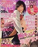 ホイップ 2009年 05月号 [雑誌]