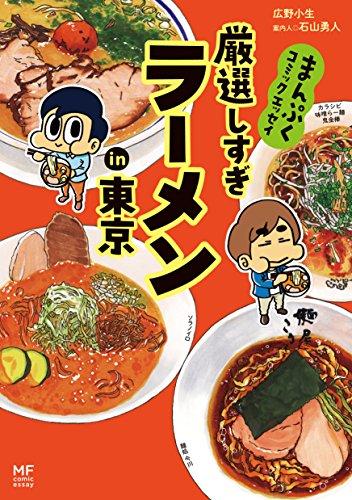 まんぷくコミックエッセイ 厳選しすぎラーメンin東京 (メディアファクトリーのコミックエッセイ)
