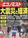 エコノミスト 2011年 4/5号 [雑誌]