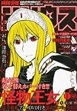 月刊 少年シリウス 2011年 01月号 [雑誌]