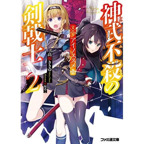 神武不殺の剣戟士2 アイノススメ (ファミ通文庫)