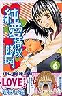 純愛特攻隊長! 第6巻 2007年02月13日発売