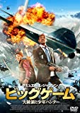 ビッグゲーム 大統領と少年ハンター[DVD]