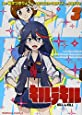 キルラキル (3) (カドカワコミックス・エース)