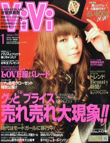 ViVi (ヴィヴィ) 2010年 01月号 [雑誌]