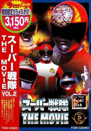 スーパー戦隊 THE MOVIE VOL.2 [DVD]
