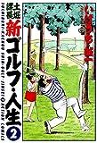 土堀課長 新ゴルフ・人生 : 2 (アクションコミックス)